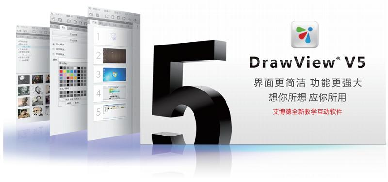 DrawView 5 0_iboard
